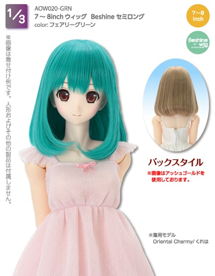 "Beshine Wig for 7"" - 8"" (Semi Long Fairy Green)"